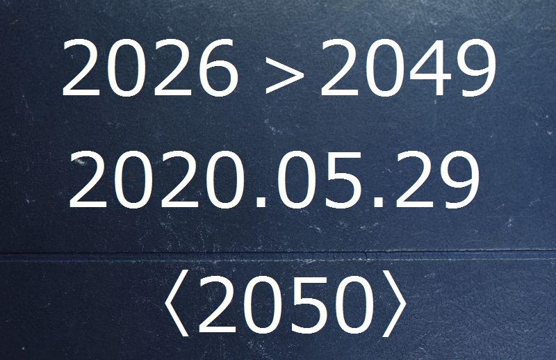 2026»2049の一覧