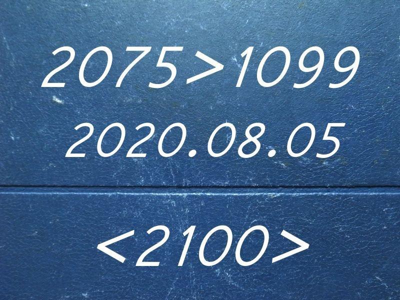 2076»2099の一覧