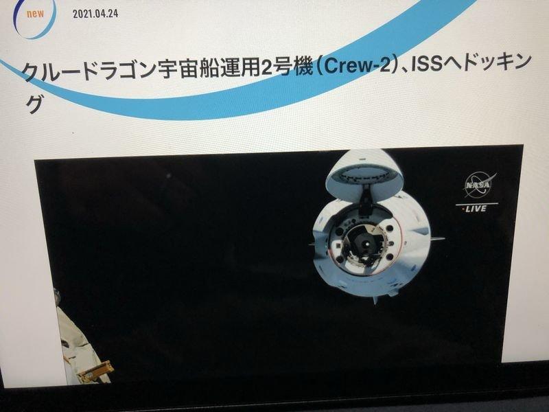 特別な国際宇宙ステーション(ISS)の飛行