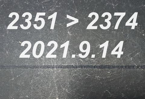 2351»2374の一覧